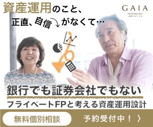 プライベートFPと考える資産運用設計、無料個別相談予約受付中